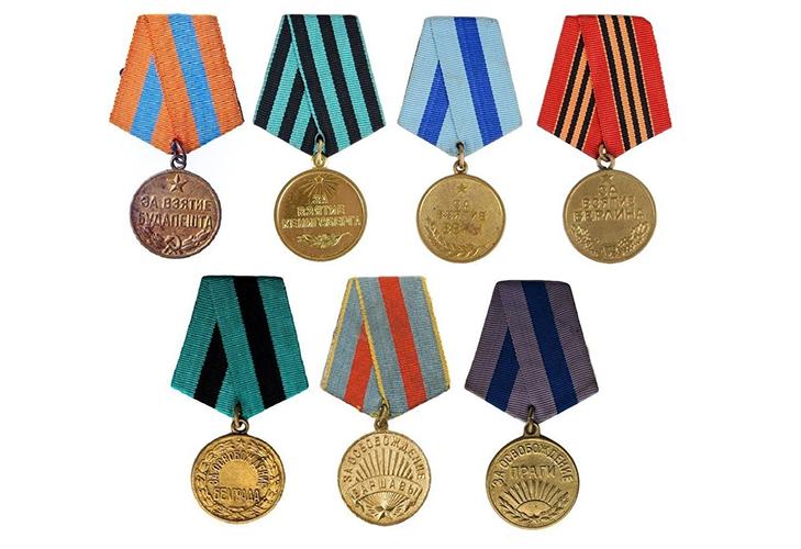 """Медали """"За взятие..."""""""
