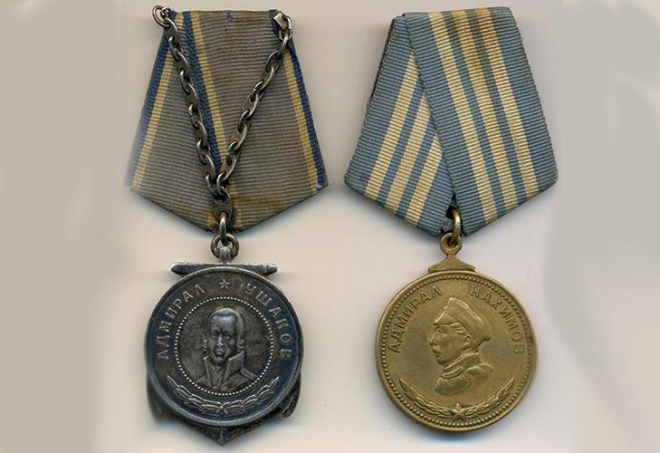 Медали Ушакова и Нахимова