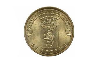 Монеты «Города воинской славы»