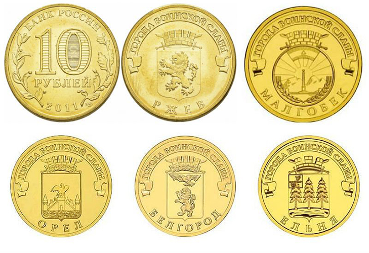 Монеты «Города воинской славы» - описание