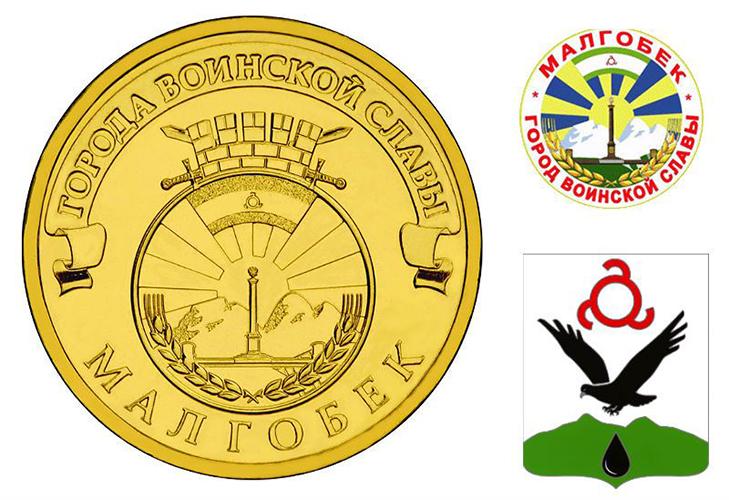 иМонеты «Города воинской славы»
