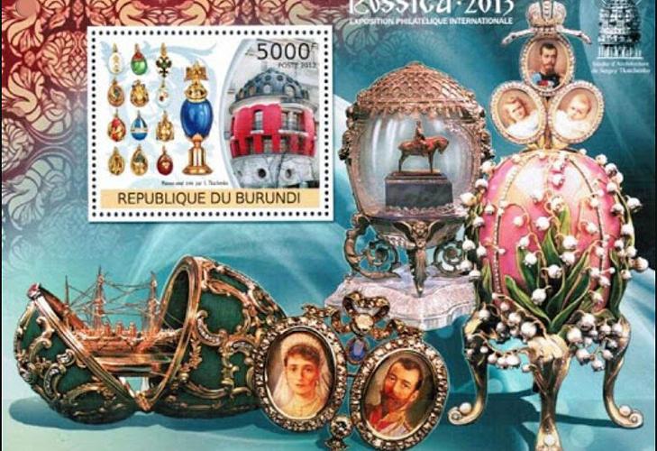 Марки Бурунди, серия «Драгоценности», посвящённая российской императорской коллекции яиц Фаберже