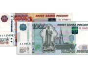 Самые дорогие банкноты России