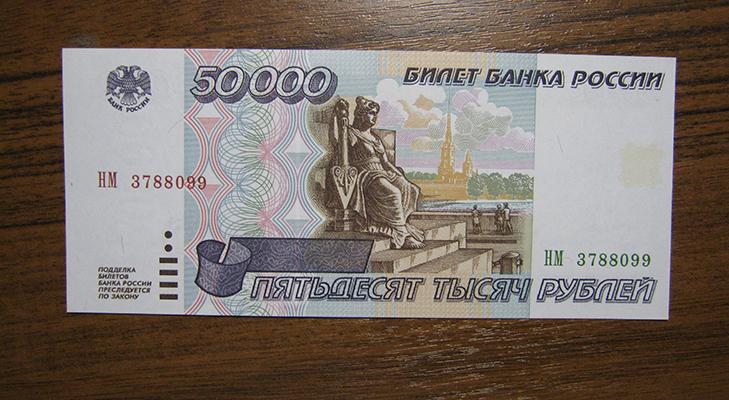 50000 рублей