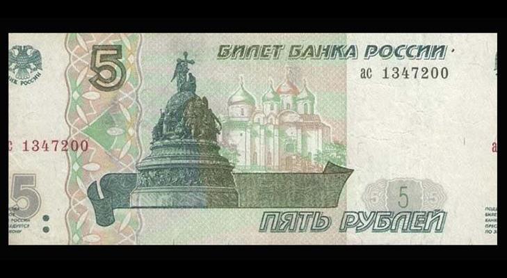 5 рублей с неправильной обрезкой