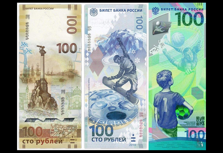 Памятные банкноты
