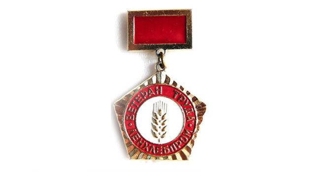 Значок «Ветеран труда»
