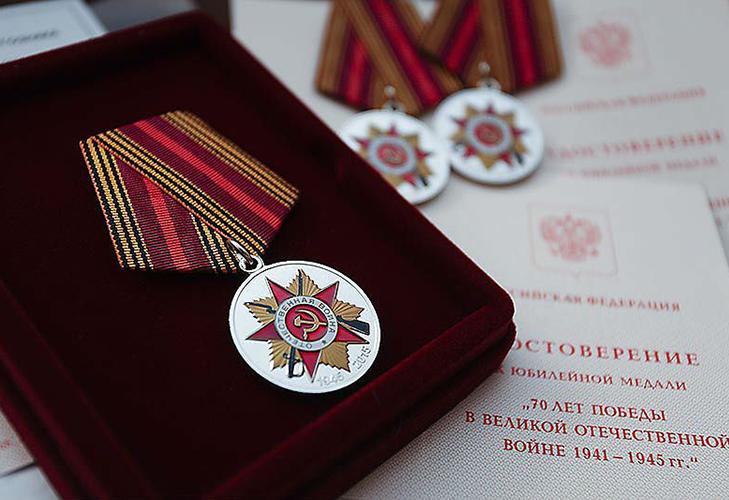 Медаль к 70-летию Победы РФ