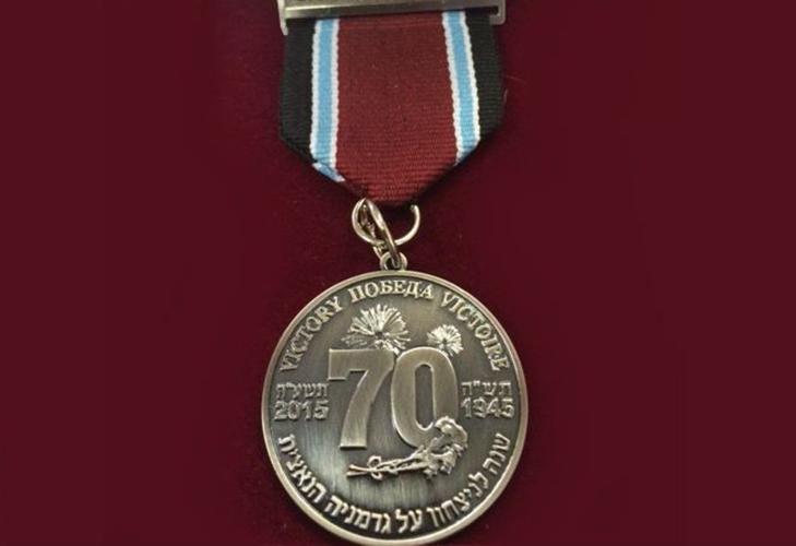 Медаль к 70-летию Победы Израиля