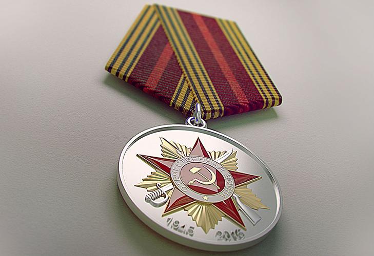 Медаль к 70-летию Победы РФ - описание