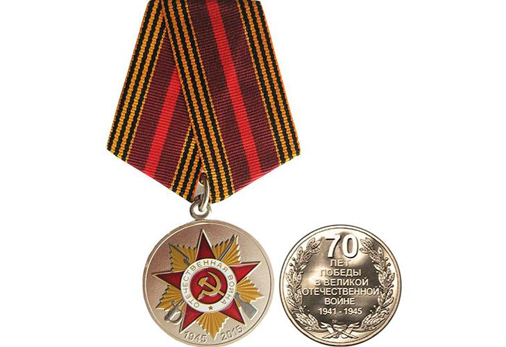 Медаль к 70-летию Победы РФ - дизайн