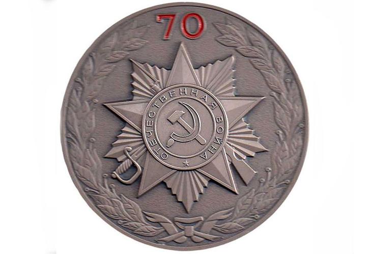 Памятная медаль Госзнака к 70-летию Победы
