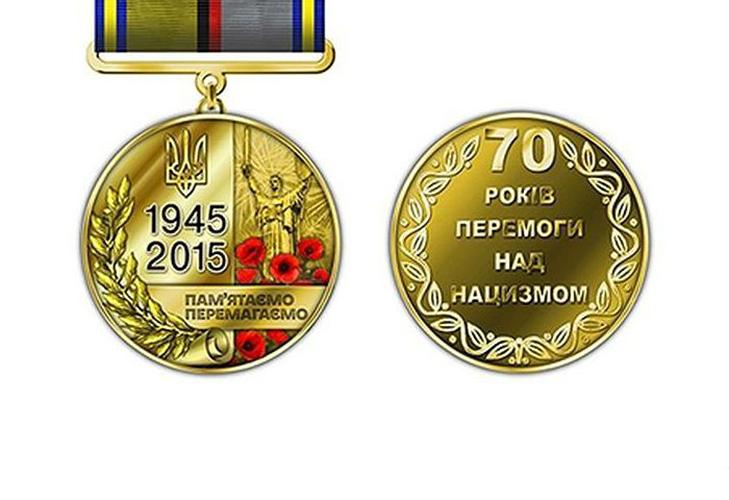 Медаль к 70-летию Победы Украины