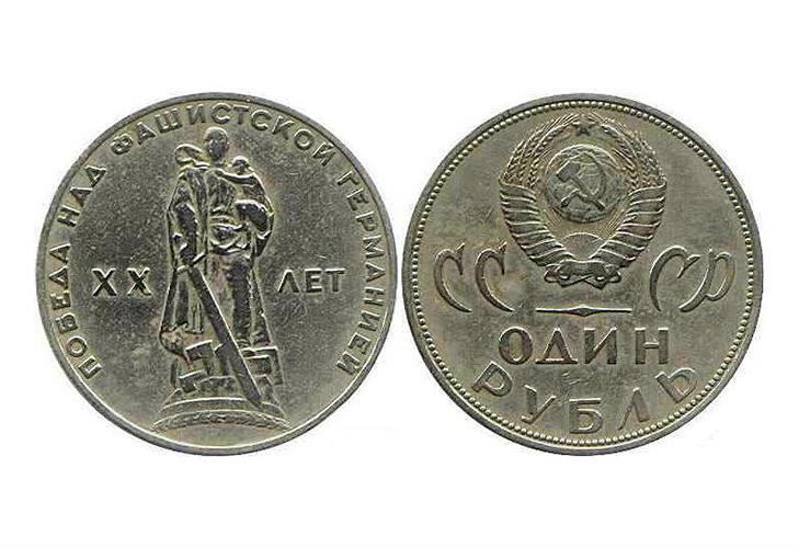 """Монета """"20 лет победы над фашисткой Германией"""""""