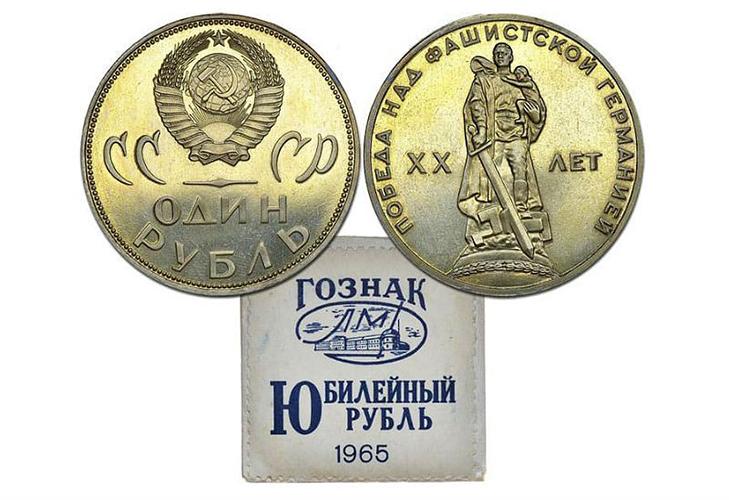 """1 рубль """"20 лет победы над фашисткой Германией"""""""