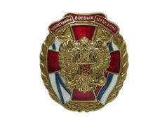 Значок «Участник боевых действий»