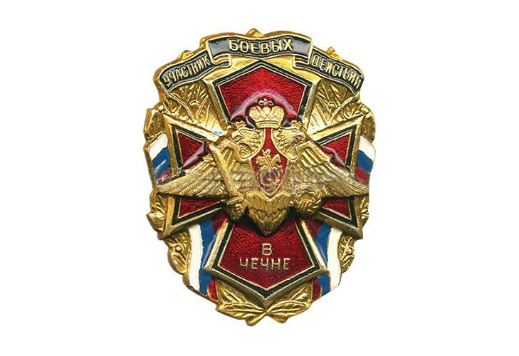 Значок «Участник боевых действий в Чечне»