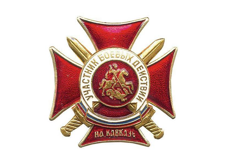 Значок «Участник боевых действий на Кавказе»