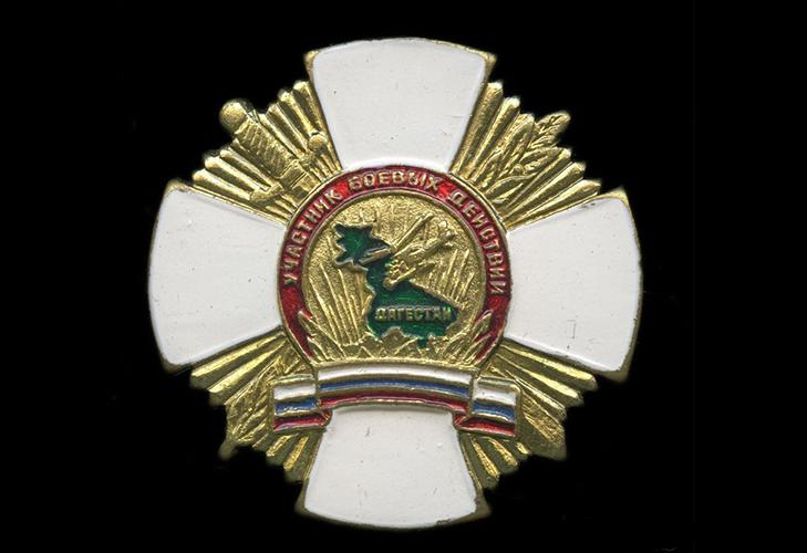 Значок «Участник боевых действий. Дагестан»