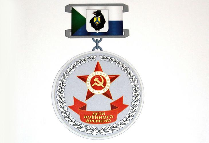 Значок «Дети войны» Хабаровск