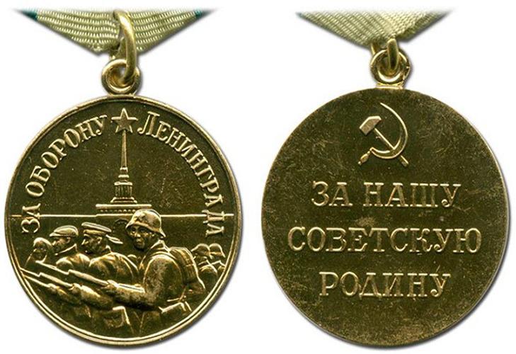 Описание медали «За оборону Ленинграда»