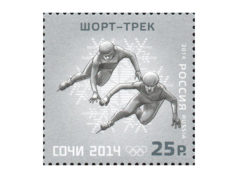 Почтовые марки России 2014 года
