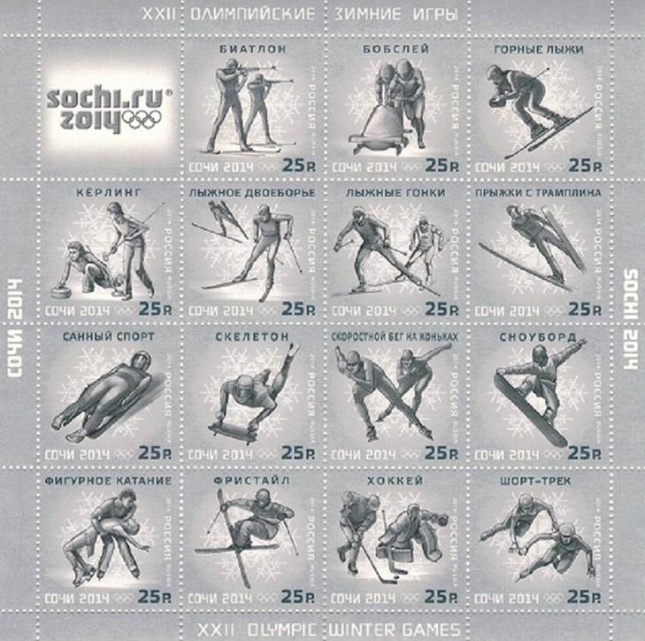 Малый лист Олимпийских марок 2014 года