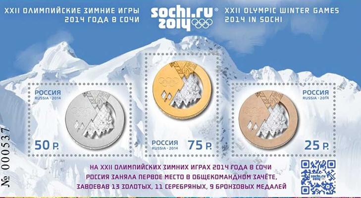 Олимпийские марки с медалями 2014 года