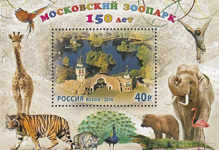 Марки «150 лет Московскому зоопарку»