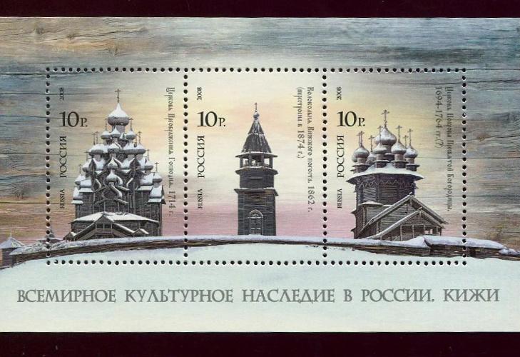 Сериямарок «Всемирное культурное наследие России»