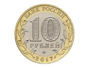 Юбилейные монеты 10 рублей 2017 года