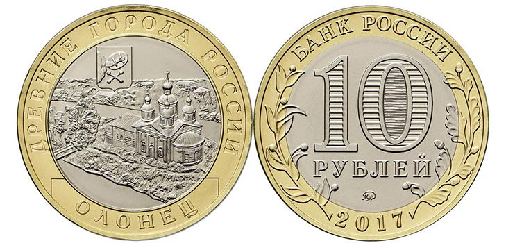 «Олонец, республика Карелия» 10 рублей 2017 года