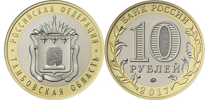 Монета 10 рублей 2017 года  «Тамбовская область»