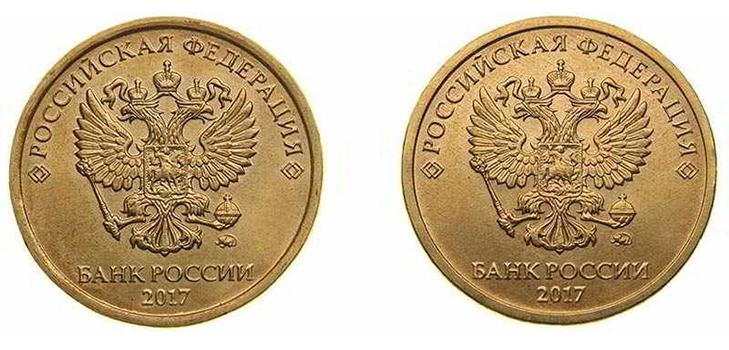 Монета 10 рублей 2017 года  брак