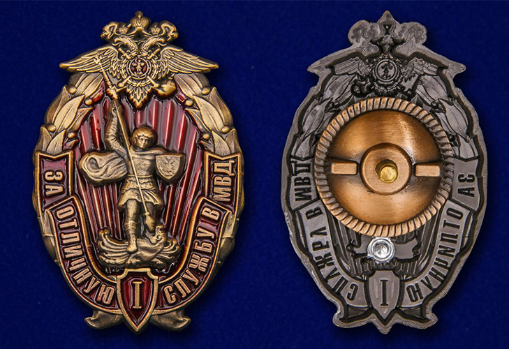Значок «За отличную службу в МВД» 1 степени