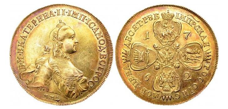 10 рублей Екатерины 2