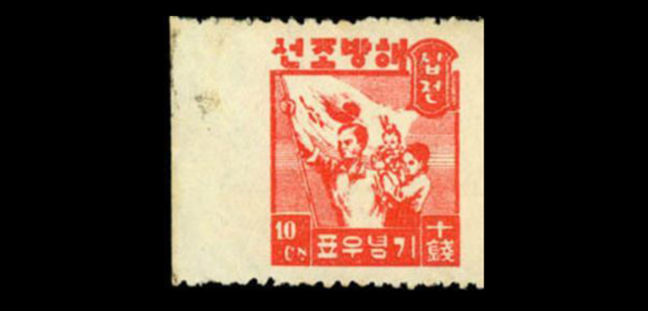 Марка Республики Корея 1946 год