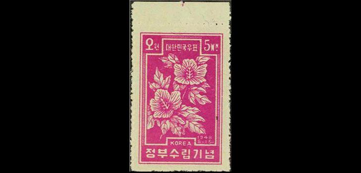 Марка Республики Корея 1948 год