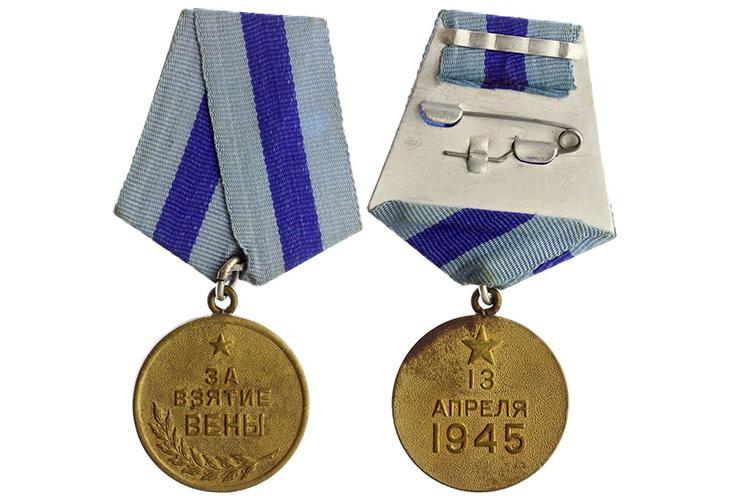Описание медали «За взятие Вены»