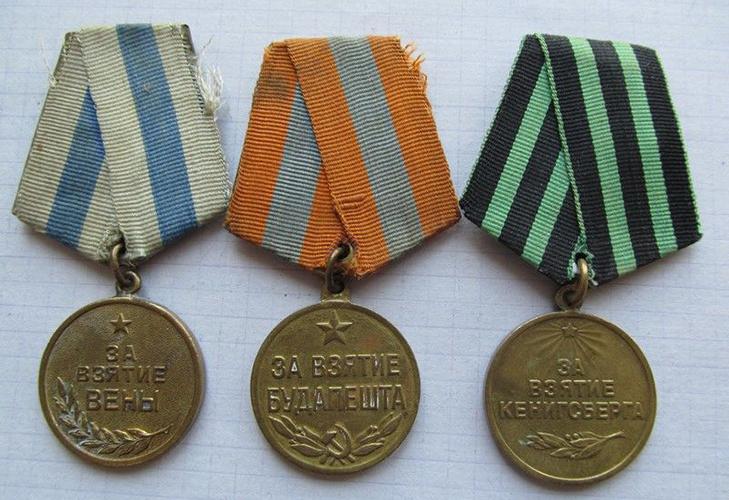 Медали «За взятие ...»