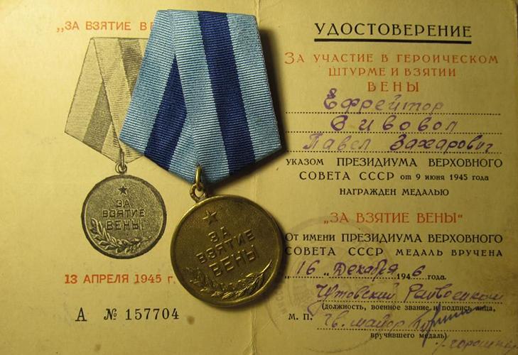 Награждение медалью «За взятие Вены»