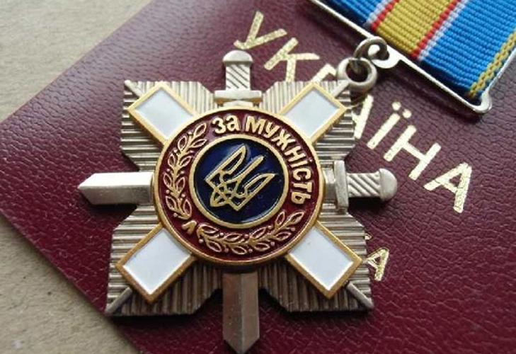 Орден «За мужество»