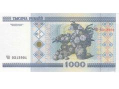 Редкие белорусские банкноты