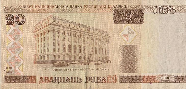Белорусская банкнота 20 Кг
