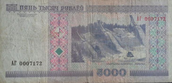 Белорусская банкнота 5000 АГ