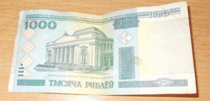 Белорусская банкнота 1000 АЛ