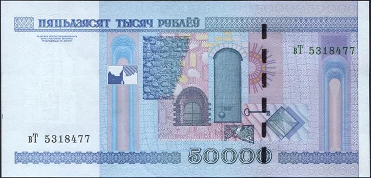 Белорусская банкнота 50000 рублей 2010 года
