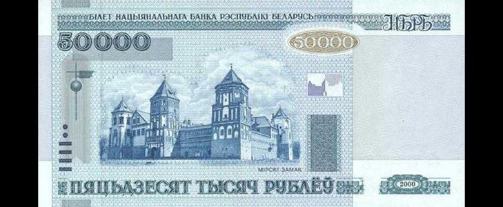 Белорусская банкнота 50000 рублей 2000 года