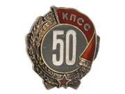 Значок «50 лет пребывания в КПСС»