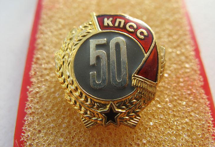 Значок «50 лет пребывания в КПСС» постсоветский